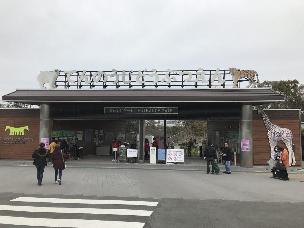 天王寺動物園写真