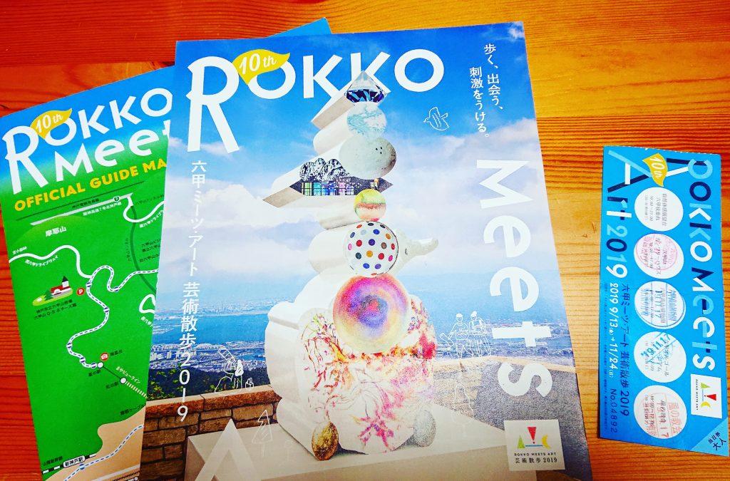六甲ミーツ・アート 2019 パンフレット